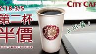 台灣地區的7-11門市中的CiryCafe咖啡在 2013/2/13~2013/ […]