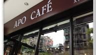 """A.P.O Cafe' 是一家專門為 """" 蘋果族群 """" 所打造的北歐現代風格咖 […]"""