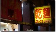 這間位於南機場外圍,中華路二段與西藏路交叉口的傻瓜乾麵,外面大大的20元乾麵招牌 […]