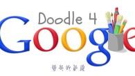 Feb 18 Mon 2013 Doodle 4 Google年度計畫-廣邀大學 […]