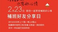 台灣地區的星巴克咖啡在 2013/2/23早上11點~晚上8點止,點購兩杯相同口 […]