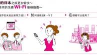日本電信公司 NTT 在成田機場提供到日本遊玩的觀光客,憑護照就可以在日本地區使 […]