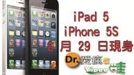 相信許多朋友都期待著 iPhone 5S 和 iPad 5 的發佈吧!而根據美國 […]