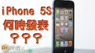 最近 iPhone 5S 的消息源源不絕,雖然 Apple 公司從不對傳言發表任 […]