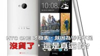 HTC ONE 在台灣時間上週四 3月7號,由亞洲地區代言人五月天的強勢吸引力下 […]