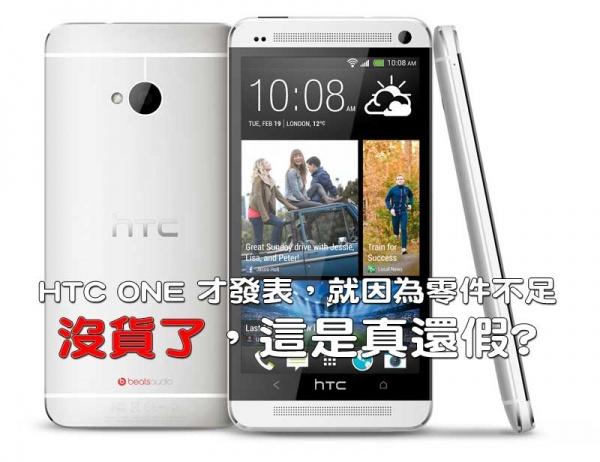 HTC-ONE-沒貨