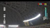 在台灣地區的朋友們,一定非常關心這次 2013 WBC 中華隊比賽清況,尤其是等 […]