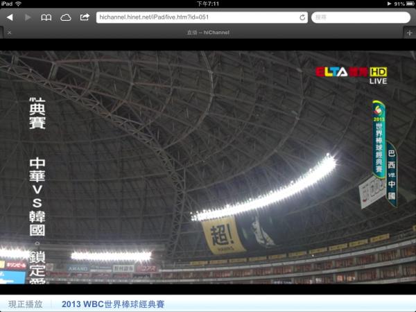 如何用 iPad 或 iPhone 看 2013 WBC 經典棒球直播賽事影片