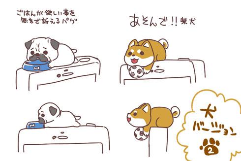 mmi_wanko_03