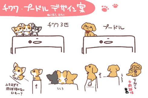 mmi_wanko_04
