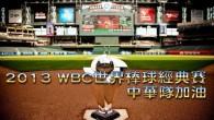 在家裏沒裝第四台、MOD或是人在外面沒辦法回家看這次【2013年第三屆世界棒球經 […]