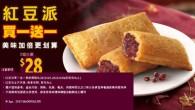 台灣地區的麥當勞在 2013/04/03~2013/04/30 期間,不用點套餐 […]