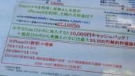 這張日本電信商 AU KDDI 宣傳單看起來平淡無奇,不過有眼尖的人在上面發現居 […]