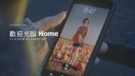 圖:「Facebook Home」的首頁,有著非常醒目的輪播影片介 […]