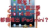 各位朋友還記得 Apple 去年的 The New iPad 在半年間推出兩款新 […]