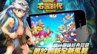 JoyBomb(16)日宣布,旗下首款手機遊戲《石器時代 行動Online》,將 […]