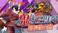 台灣卡普空旗下策略模擬遊戲《鬼武者魂》國際中文版釋出惡鬼羅剎CAPCOM名作聯合 […]