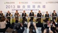由外貿協會舉辦的2013年「台北國際食品展」、「台北國際食品加工設備暨製藥機械展 […]