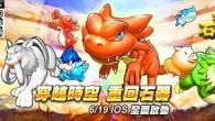 JoyBomb 宣布旗下手機遊戲大作《石器時代 行動Online》正式登陸iOS […]