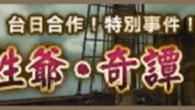 台灣卡普空旗下策略模擬遊戲《鬼武者魂》國際中文版將更新台灣民間家喻戶曉的延平郡王 […]