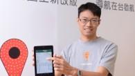 Google 地圖推出更直覺、更簡潔的全新使用介面了!而且台灣也正式提供語音導航 […]