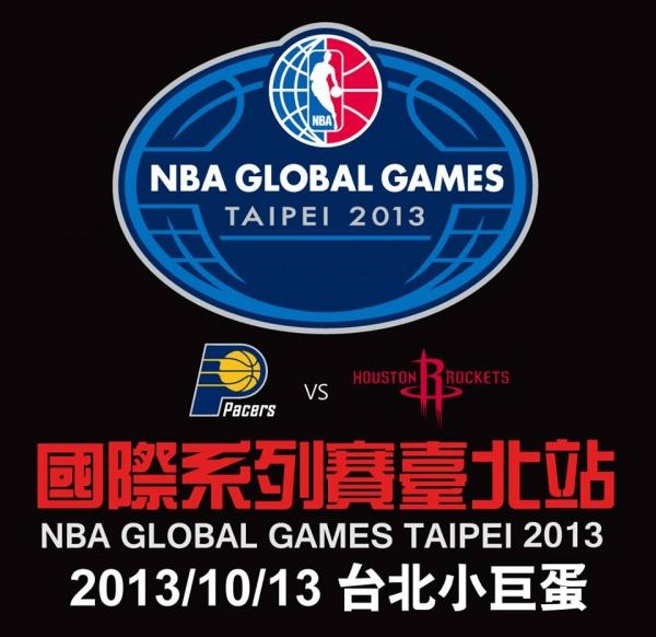 2013 NBA國際系列賽臺北站招募志工,遠百盃NBA 3X參賽者優先錄取!