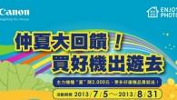 為因應台北多媒體大展(7/5~7/8),Canon特別推出「仲夏大回饋 買好機出 […]