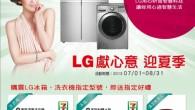 炎炎夏日來臨,台灣近日已出現 37.4 度高溫,酷暑正式來襲!LG Smart  […]