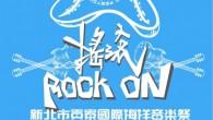 WeChat 將在海洋音樂祭期間,天天派出 12-15 位熱力十足的 WeCha […]