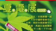 2013 夏季電腦展將於 7 月 11 日熱鬧開跑,威寶電信特提供展場獨有好康, […]