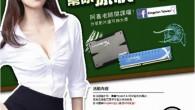 炎炎夏日,Kingston 推出 HyperX 系列的特賣活動,只要在 7/30 […]