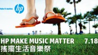 HP 台灣演唱會 – HP Make Music Matter 搖擺 […]