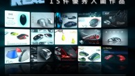 技嘉科技所舉辦的「Make It Real! Aivia滑鼠設計大賽」公布得獎名 […]