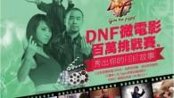 「人生就是要挑戰才好玩」,首屆《DNF》微電影百萬賽以百萬獎金募集玩家們的人生  […]