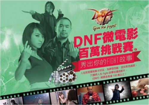 DNF Fight