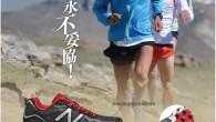 為了提供勇於面對挑戰的越野跑者,最舒適及高度保護的越野鞋款,New Balanc […]