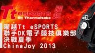 亞洲遊戲盛事「第十一屆中國國際數碼互動娛樂展覽會」(China Joy 2013 […]
