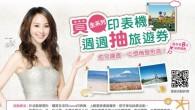 2013年暑假今日正式開始!Canon搶攻暑假旅遊熱潮,繼先前推出買印表機抽日本 […]
