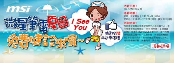 『I see You』微星筆電夏日免費健診開跑!十項重點健診檢測,保持電腦健康!