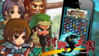 遊戲橘子再添力作推出最行動遊戲《對戰三國》,由三國英雄人物領軍,以連消玩法進行一 […]