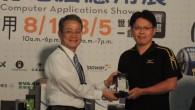 「2013年台北電腦應用展」在世貿一館熱鬧登場,將一連展出5天到8月5日(一), […]