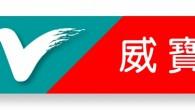 8月5日前到台北夏電展威寶提供獨有優惠,包括最新加碼升級的「最讚188」、「更讚 […]