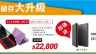 2013 年台北電腦應用展至 8 月 5 日在台北世貿一館盛大展開。展會期間,凡 […]