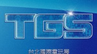 台北國際電玩展(Taipei Game Show;以下稱電玩展)主辦單位正式宣佈 […]