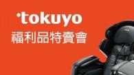 入秋前邀你健康動起來,tokuyo督洋繼 5 月份首度於總部舉行廠拍獲得廣大迴響 […]