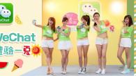 WeChat 即日起至9月1日展開為期十天盛大的夏日嘉年華會「WeChat體驗一 […]