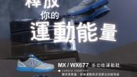 New Balance 為都會運動愛好者精心打造 MX/WX677 輕量多功能運 […]
