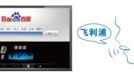Nuance 通訊公司在 2013 年 Nuance 移動論壇上宣佈,飛利浦  […]