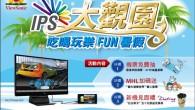 ViewSonic IPS大觀園,吃喝玩樂FUN暑假活動開始囉!自即日起至 9  […]