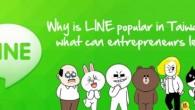 社群網路服務行動傳訊平台 LINE 在短短兩年內火速成長,全球用戶數創新高突破兩 […]